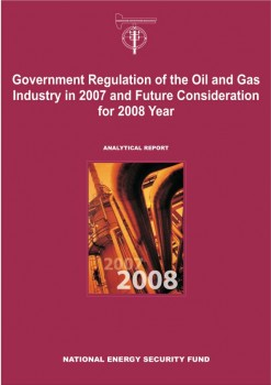 Government regulation of the oil and gas industry in 2007 and future considerations for 2008