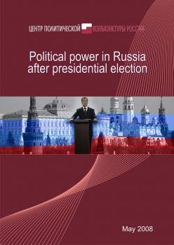 Political power in Russia after presidential election