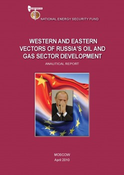 Western and Eastern Vectors of the Russian Oil and Gas Sector Development