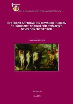 Different approaches towards Russian oil industry: search for strategic development vector