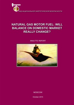 Natural gas motor fuel: will the balance on the domestic market really change?