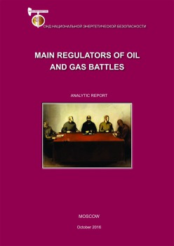 Main regulators of oil and gas battles