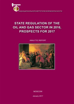 State regulation of the oil and gas sector in 2016, prospects for 2017