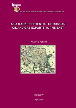 Asia market: potential of Russian oil and gas exports to the East