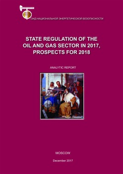 State regulation of the oil and gas sector in 2017, prospects for 2018