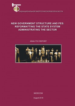New government structure and FES:  Reformatting the state system administrating the sector