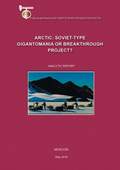 Arctic: Soviet-type Gigantomania or Breakthrough Project?
