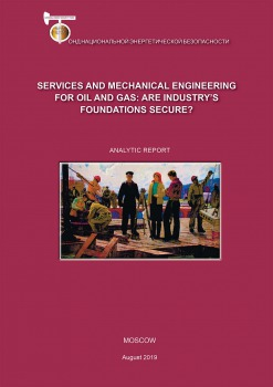 Services and Mechanical Engineering for Oil and Gas: Are Industry's Foundations Secure?