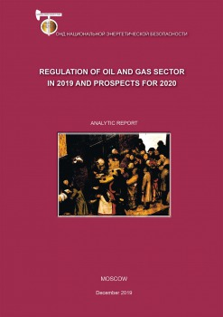 Regulation of Oil and Gas Sector in 2019 and Prospects for 2020