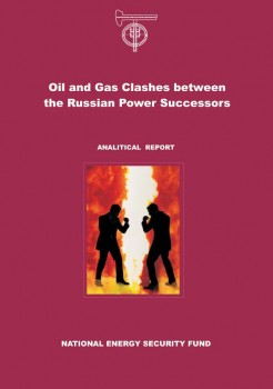 Oil and Gas Clashes between the Russian Power Successors